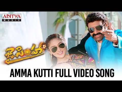 Amma Kutti Amma Kutti Full Video Song | Jai Simha
