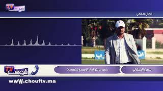 حصري.. رئيس الخميسات يفجرها في وجه المدرب فرتوت بعد التوقيع للمغرب التطواني   |   تسجيلات صوتية