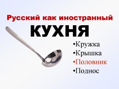 повышенного распада русский язык с нуля написать