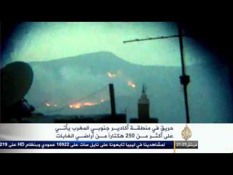 حريق أمسكرود على الجزيرة
