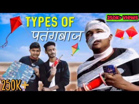 Types of Patangbaaz   Makar Sakranti Special   Kite flying funny video 2020 - World 2 Shine