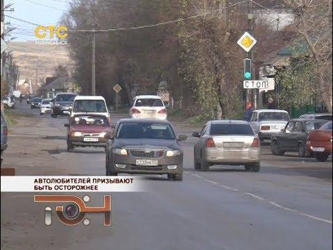 Автолюбителей призывают быть осторожнее