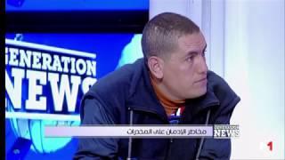 ما هي أخطر أنواع المخدرات الأكثر انتشارا في المجتمع المغربي؟ |