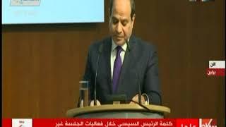 كلمة الرئيس السيسي خلال فعاليات الجلسة