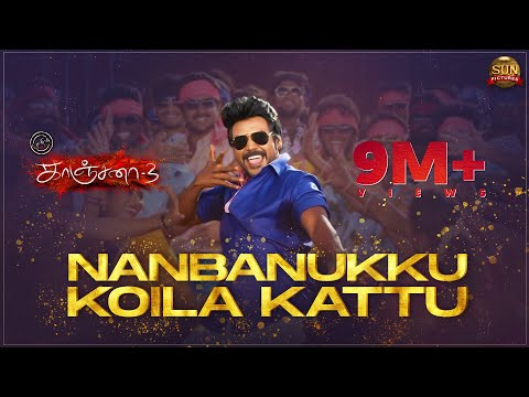 Nanbanukku Koila Kattu Lyric Video - Kanchana 3 - Raghava Lawrence - Sun Pictures