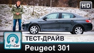 Peugeot 301 1.6AT VS Citroen C-Elysee