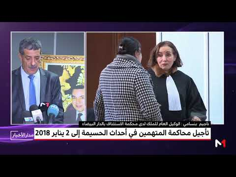 فيديو:تأجيل محاكمة المتهمين في أحداث الحسيمة إلى 2 يناير 2018