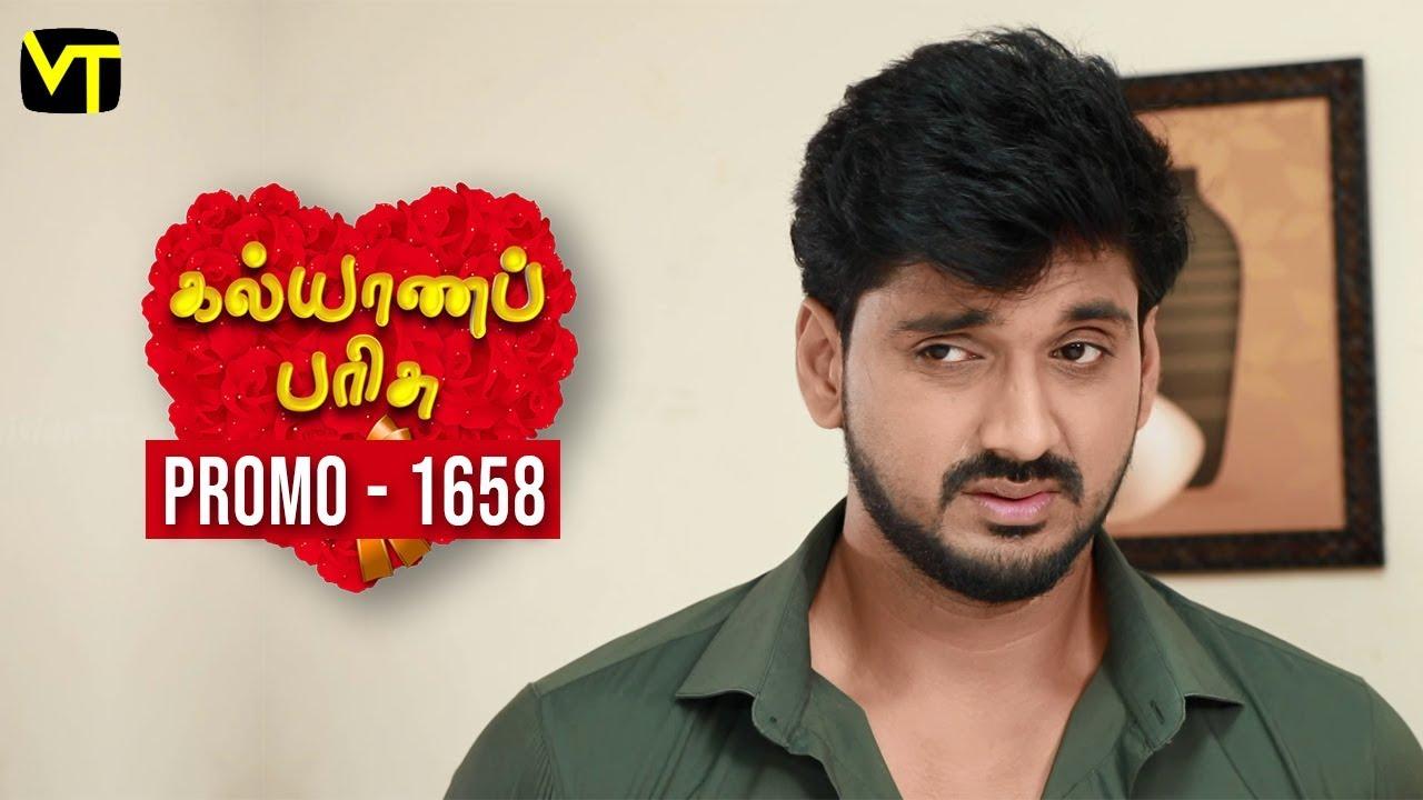 Kalyanaparisu Tamil Serial - கல்யாணபரிசு | Episode 1658 - Promo | 14 Aug 2019 | Sun TV Serials