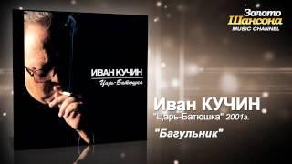 Иван Кучин - Багульник