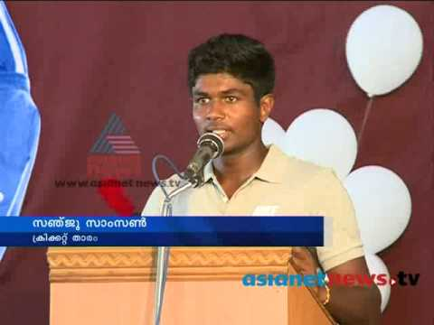 Sanju Samson , back to school :Trivandrum  News: Chuttuvattom 30th Aug 2013 ചുറ്റുവട്ടം