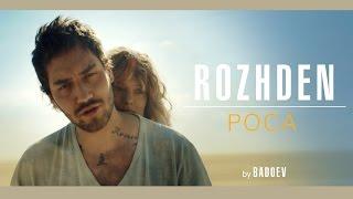 Rozhden - Роса Скачать клип, смотреть клип, скачать песню