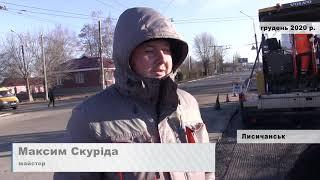 У Лисичанську відновився ремонт частини траси Р-66
