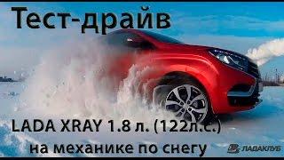 Тест-драйв LADA XRAY | Лада Х рей 1.8 л. (122 л.с.) с механикой на бездорожье. Видео Лада Клуб.