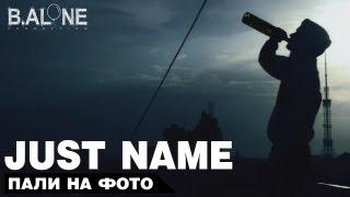 Just name - Пали на фото