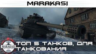 Топ 5 танков, на которых мне нравится танковать (среди тт)