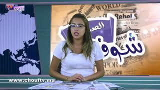 شوف الصحافة : حرب بالسيوف تنتهي بقتل بيتبول | شوف الصحافة
