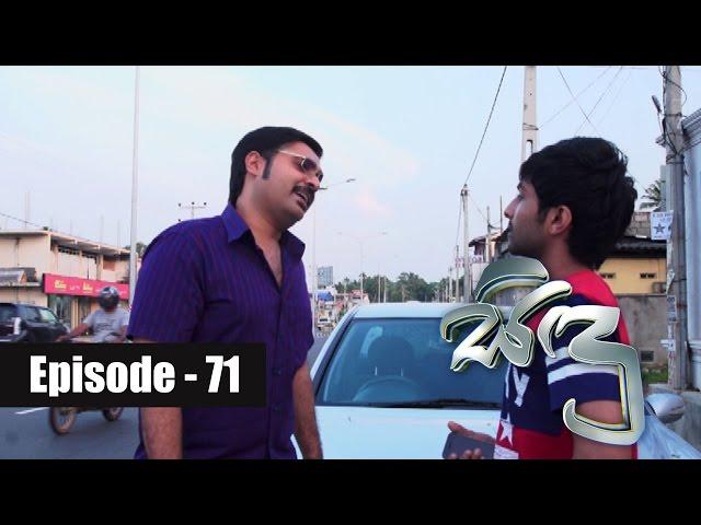 Sidu Episode 71