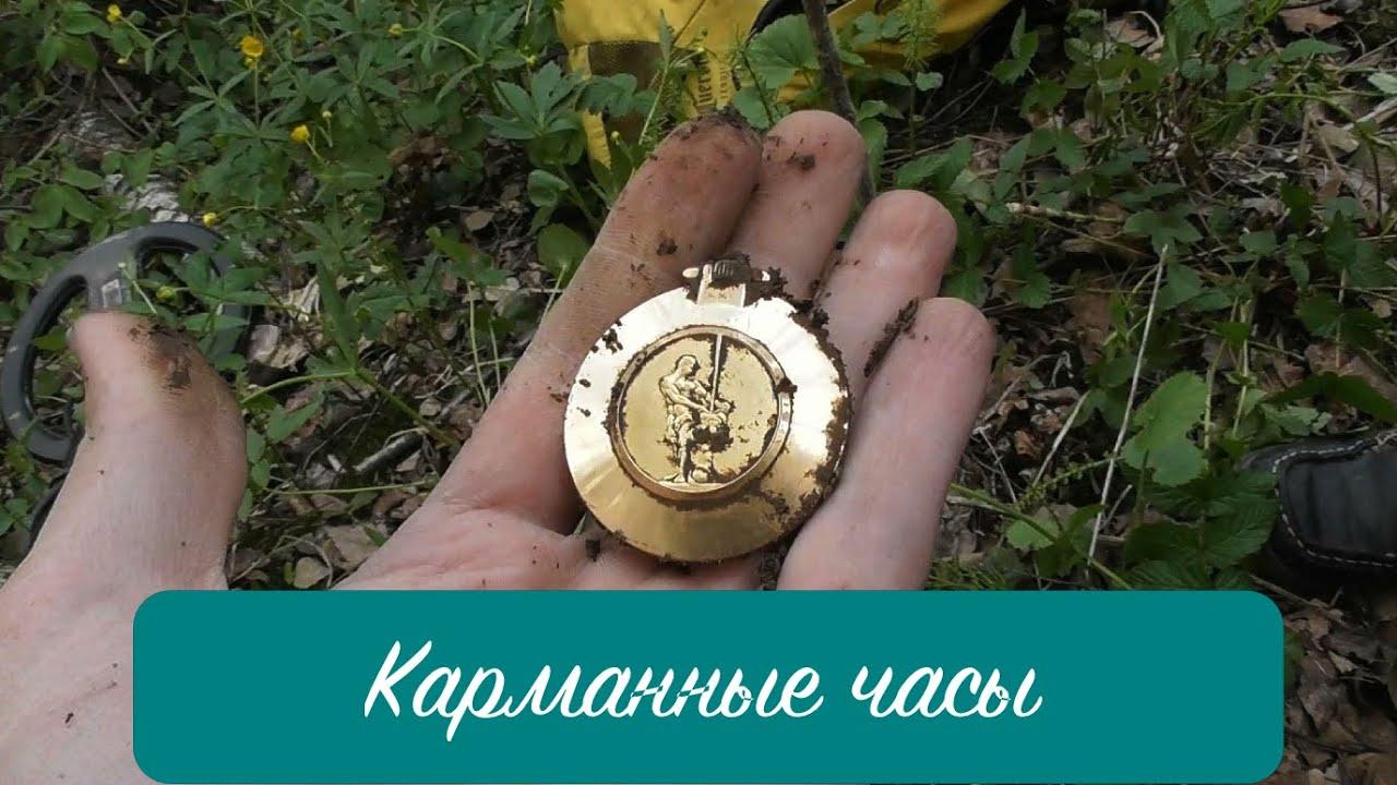 Карманные часы поиск по самой большой видео базе на loua.ru.