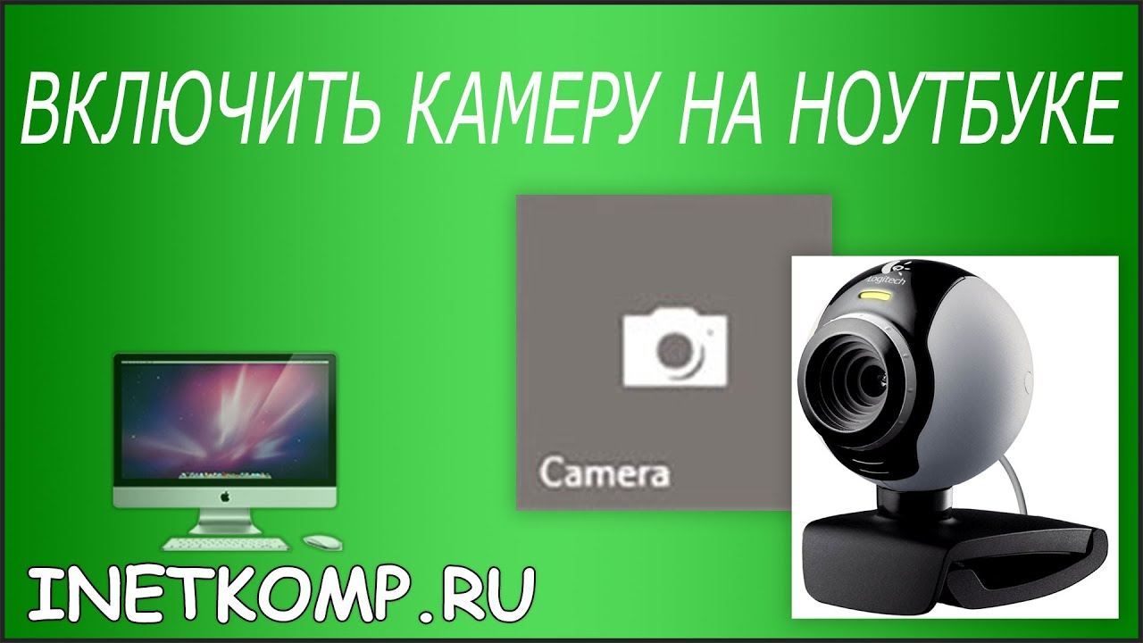 Как сделать веб камерой на ноутбуке windows 7