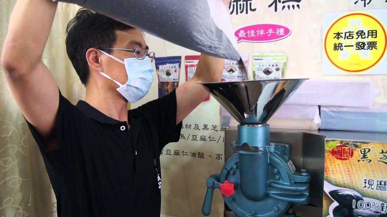 胡麻園黑芝麻醬的製作方法