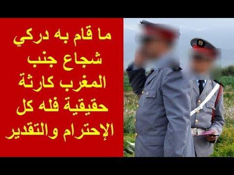 ما قام به دركي شجاع جنب المغرب كارثة حقيقية
