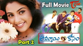 Ammai Kosam - Full Length Telugu Movie Part 02 - Meena - Ravi Teja - Vineeth