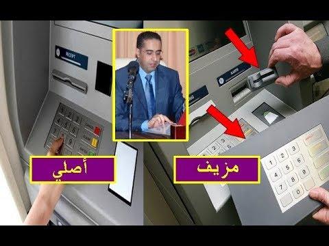 مديرية الحموشي تحذر المغاربة : هكذا تتم سرقة كلمة سر البطاقة البنكية
