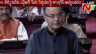 Domestic Terminal continues to be in NTR Name : Fin Min Arun Jaitley