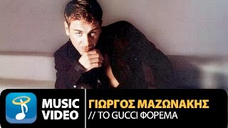 Γιώργος Μαζωνάκης - To Gucci Forema (Official Music Video)