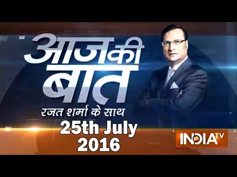Aaj Ki Baat with Rajat Sharma | 25th July, 2016 ( Part 1 )