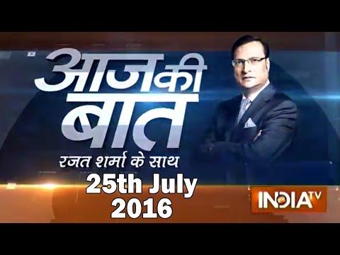 Aaj Ki Baat with Rajat Sharma | 25th July, 2016 ( Part 1 )