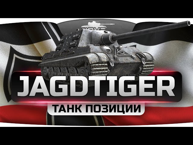 Обзор ПТ Ягдтигр от Jove [Virtus.Pro] в World of Tanks (0.9.8)