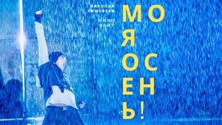 Николай Тимофеев ft. DJ Noiz - Моя осень (remix)
