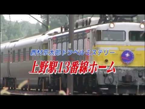 十津川警部シリーズ (渡瀬恒彦)の画像 p1_18