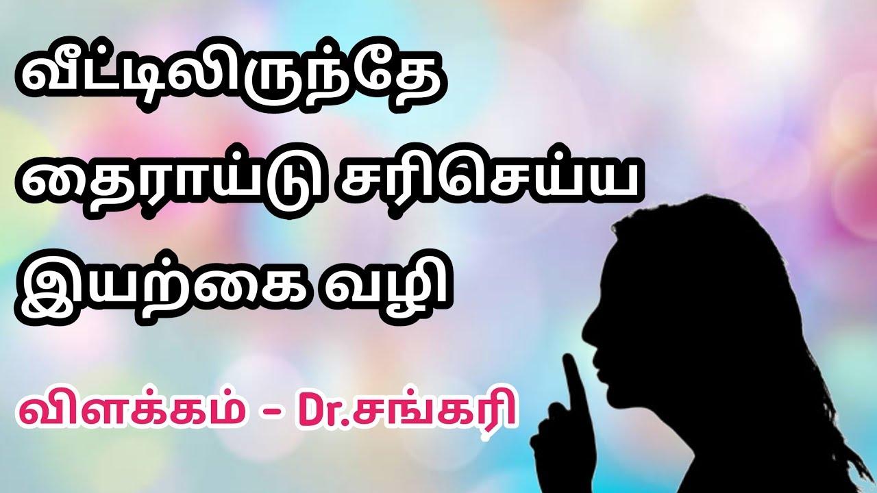 How to cure thyroid naturally at home in Tamil    தைராய்டு சரியாக வீட்டு மருத்துவம் இயற்கை வழி