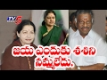 Why Jayalalitha Didn't Trust Sasikala? : Daily Mirror..
