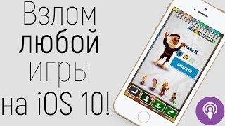 Платные игры на ios 10