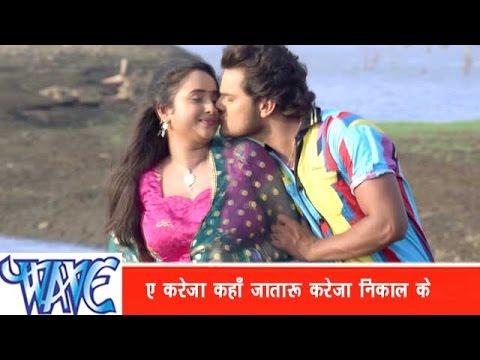 ऐ करेजा कहा जा तारू Ae Kareja kaha Ja Taru - Kheshari Lal Yadav - Bhojpuri Hot Songs 2015