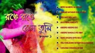 Holi Special Bengali Jukebox Full Song Range Range Keno
