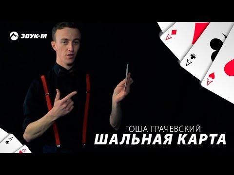 Гоша Грачевский - Шальная карта