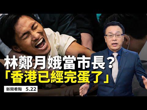 【新闻看点】香港变天 美加速推倒中共?