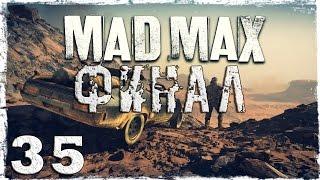 Mad Max. #35: Напиши мое имя кровью. [ФИНАЛ]