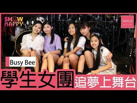 Busy Bee 學生女團追夢上舞台