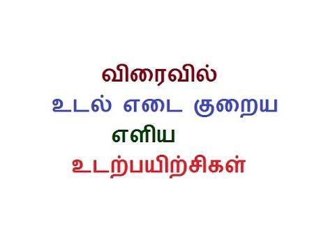 உடல் எடை குறைய easy exercises for weight loss in Tamil