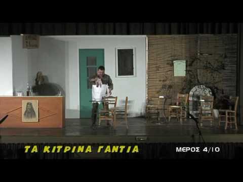 TA ΚΙΤΡΙΝΑ ΓΑΝΤΙΑ - ΑΠΟΦΟΙΤΟΙ 2008 - ΜΕΡΟΣ 4/10