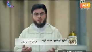 تجليات اسم الله (التواب) في رمضان - محمد زريوح