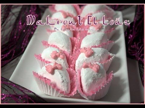 Recette de makrout el louz gateau algerien / How to make Makrout el louz algerian pastry recipe