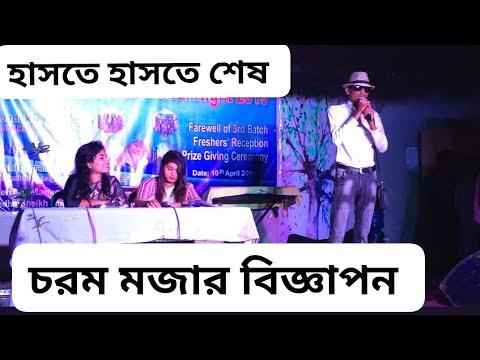 মজার বিজ্ঞাপন||funny advertisement by Bipu Khan(mgt 5th batch)||Management Studies, BSMRSTU
