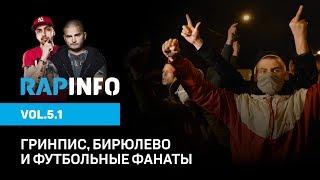 RAPINFO - Гринпис, Бирюлево и футбольные фанаты