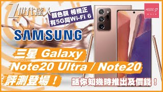 Samsung 三星 Galaxy Note20 Ultra / Note20 評測登場!話你知幾時推出及價錢!顏色靚 相機正 有5G同Wi-Fi 6!galaxy note20 ultra 開箱